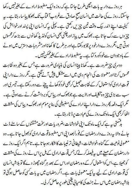 Fasting and Intention - Abu Yahya