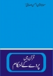 قرآن میں پردے کے احکام