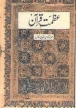 عظمتِ قرآن
