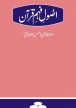 اصول فہم قرآن