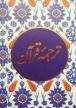 ترجمۂ قرآن