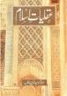 عقلیاتِ اسلام