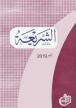 الشریعہ دسمبر 2019