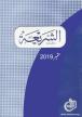 الشریعہ ستمبر 2019