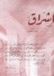 اشراق مئی 2018