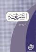 الشریعہ اگست 2019