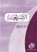 الشریعہ دسمبر 2017