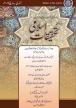 تحقیقاتِ اسلامی...