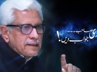 غامدی صاحب جواب دیں!(6)
